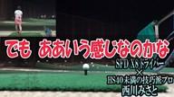 SFD X8 ドライバー×西川みさと【クラブ試打 三者三様】