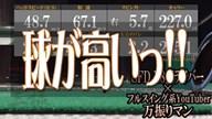 SFD X8 ドライバー×万振りマン【クラブ試打 三者三様】