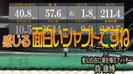 スピーダー SLK×筒康博【クラブ試打 三者三様】
