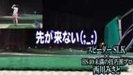 スピーダー SLK×西川みさと【クラブ試打 三者三様】