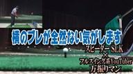 スピーダー SLK×万振りマン【クラブ試打 三者三様】