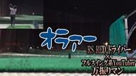 RS RED ドライバー×万振りマン【クラブ試打 三者三様】
