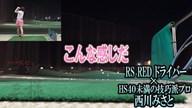 RS RED ドライバー×西川みさと【クラブ試打 三者三様】