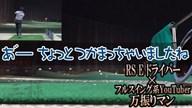 RS E ドライバー×万振りマン【クラブ試打 三者三様】