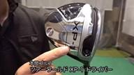 本間ゴルフ ツアーワールド XP-1 ドライバー【試打ガチ比較】