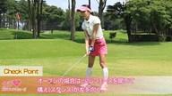 ユーティリティで引っかけるのはなぜ? 野田すみれ【女子プロ・ゴルフレスキュー】
