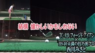 TC-920 フォージド アイアン×西川みさと【クラブ試打 三者三様】