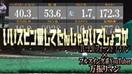 TC-920 フォージド アイアン×万振りマン【クラブ試打 三者三様】