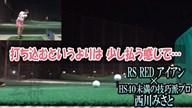 RS RED アイアン×西川みさと【クラブ試打 三者三様】