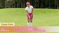 アプローチもパット感覚なら超簡単 野田すみれ【女子プロ・ゴルフレスキュー】