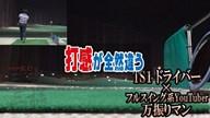タイトリスト TS1 ドライバー×万振りマン【クラブ試打 三者三様】