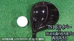 タイトリスト TS1 ドライバー×西川みさと【クラブ試打 三者三様】