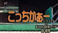 タイトリスト TS1 ドライバー×筒康博【クラブ試打 三者三様】