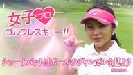 ショートパットはボールのディンプルを見よう 野田すみれ【女子プロ・ゴルフレスキュー】