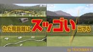 ツアーB JGR ドライバー×万振りマン【クラブ試打 三者三様】