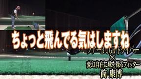 ツアーB JGR ドライバー×筒康博【クラブ試打 三者三様】