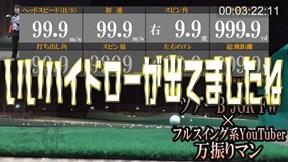 ツアーB JGR フェアウェイウッド×万振りマン【クラブ試打 三者三様】