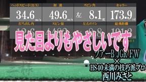 ツアーB JGR フェアウェイウッド/×西川みさと【クラブ試打 三者三様】