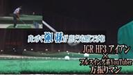 ツアーB JGR HF3 アイアン×万振りマン【クラブ試打 三者三様】