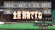 ツアーB JGR HF3 アイアン×筒康博【クラブ試打 三者三様】
