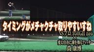 NSプロ 950GH neo×筒康博【クラブ試打 三者三様】
