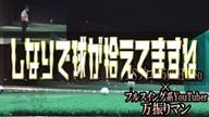 NSプロ 950GH neo×万振りマン【クラブ試打 三者三様】