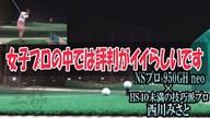 NSプロ 950GH neo×西川みさと【クラブ試打 三者三様】