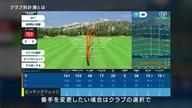 【クラブ別計測】トップトレーサー・レンジ