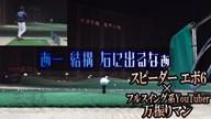 スピーダー エボリューション 6×万振りマン【クラブ試打 三者三様】
