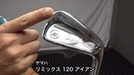 ヤマハ RMX 120 アイアン【試打ガチ比較】