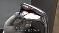 ヤマハ リミックス 220 アイアン【試打ガチ比較】