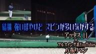 アッタス 11×万振りマン【クラブ試打 三者三様】