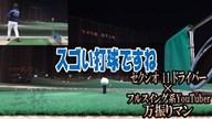 ゼクシオ イレブン ドライバー×万振りマン【クラブ試打 三者三様】