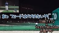 タイトリスト T100 アイアン×万振りマン【クラブ試打 三者三様】
