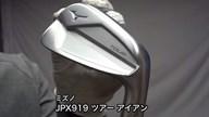 ミズノ JPX919 ツアー アイアン【試打ガチ比較】