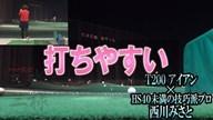 タイトリスト T200 アイアン×西川みさと【クラブ試打 三者三様】