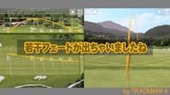 タイトリスト T200 アイアン×万振りマン【クラブ試打 三者三様】