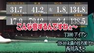 タイトリスト T300 アイアン×西川みさと【クラブ試打 三者三様】