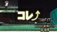 タイトリスト T300 アイアン×筒康博【クラブ試打 三者三様】