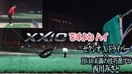 ゼクシオ エックス 1Wを西川みさとが試打「ゼクシオっぽくない」【クラブ試打 三者三様】