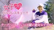 テークバックしないパタ練が絶対おすすめ! 荒川侑奈【女子プロ・ゴルフレスキュー】