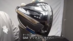 テーラーメイド SIM マックス ドライバー【試打ガチ比較】