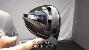 テーラーメイド SIM ドライバー【試打ガチ比較】