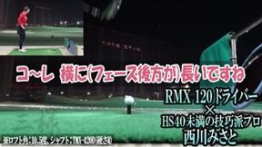 ヤマハ RMX 120を西川みさとが試打「もう少し高さが出れば…」【クラブ試打 三者三様】