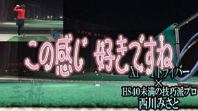 本間XP-1を西川みさとが試打「球離れの感じが好き」【クラブ試打 三者三様】