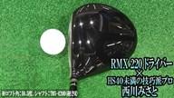 ヤマハ RMX 220を西川みさとが試打「フェース後方の長さが…」【クラブ試打 三者三様】