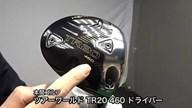 本間ゴルフ ツアーワールド TR20 460 ドライバー【試打ガチ比較】