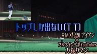RMX 220 アイアンを万振りマンが試打「見た目から違いが明確」【クラブ試打 三者三様】