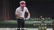 RMX 220 アイアンを筒康博が試打「RMX版『UD+2』」【クラブ試打 三者三様】