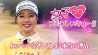 1mパットを外してしまう本当の理由 宮田成華【女子プロ・ゴルフレスキュー】
